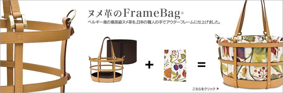 ヌメ革のフレームバッグ